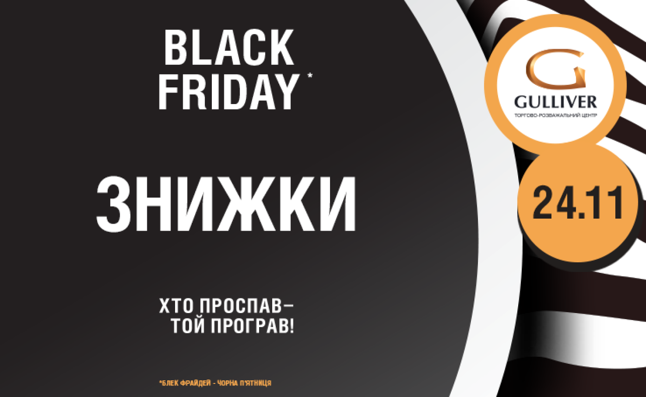 Скидки на Black Friday - 2017 image-0