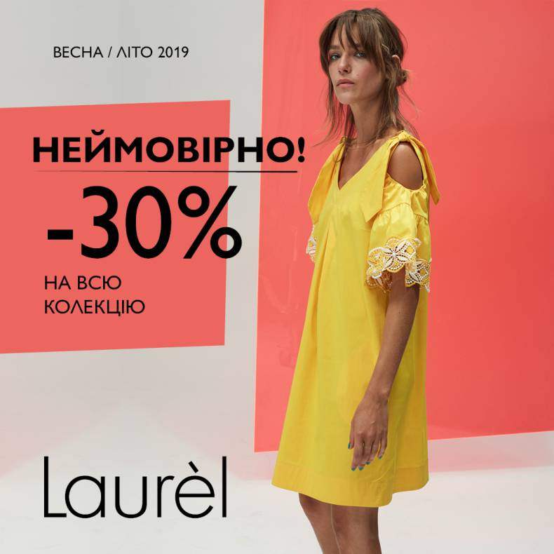 -30% discount at Laurel! image-0