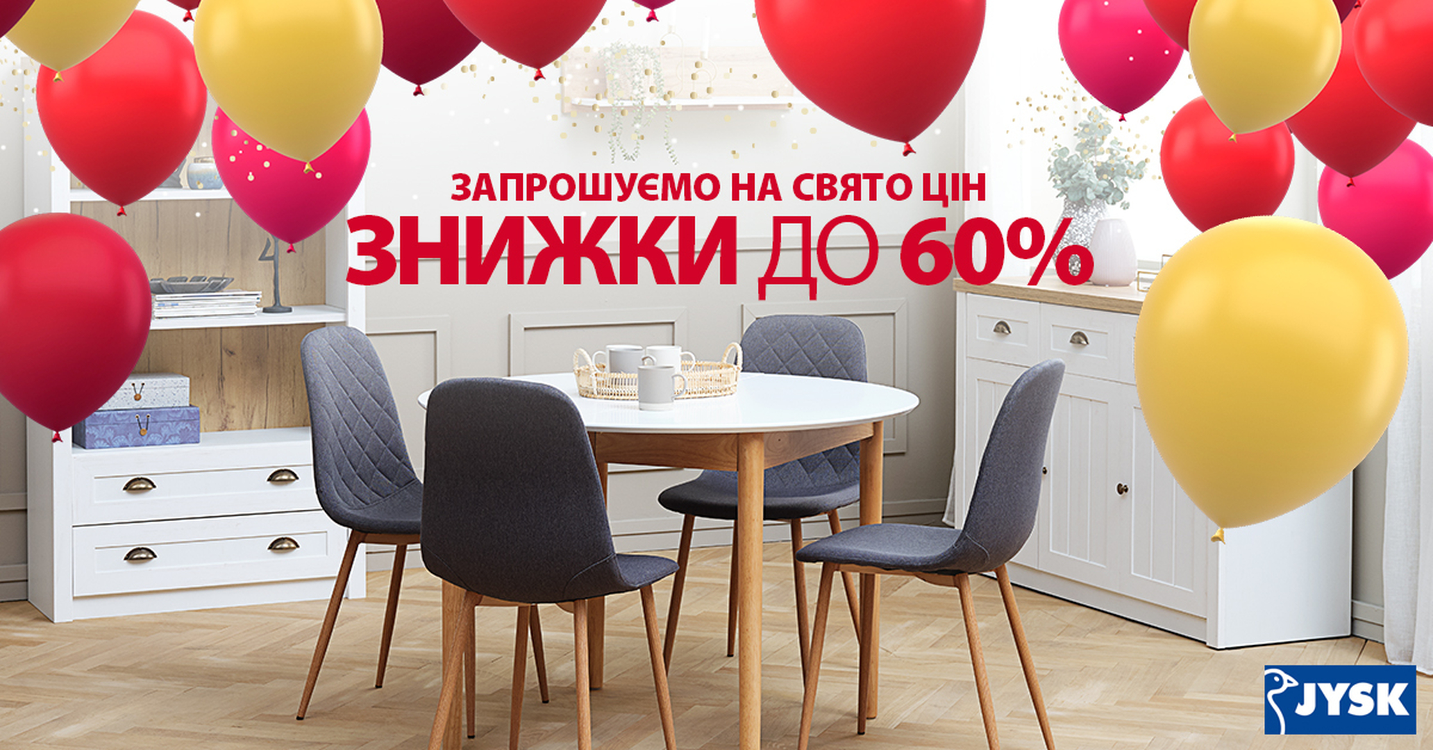 Price party at JYSK! Celebrate with us and get a certificate valid 100 UAH! image-0