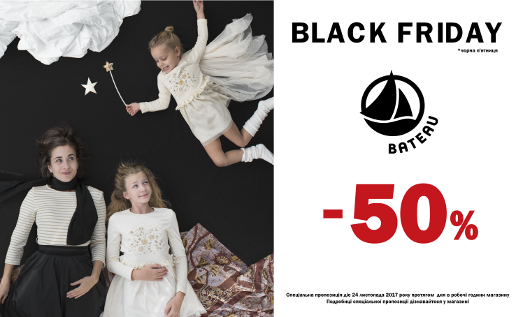 BLACK FRIDAY В PETIT BATEAU: ЗНИЖКА 50%