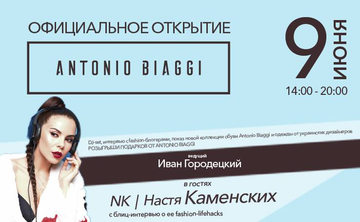 Official opening of Antonio Biaggi in Gulliver with Nastya Kamenskykh!