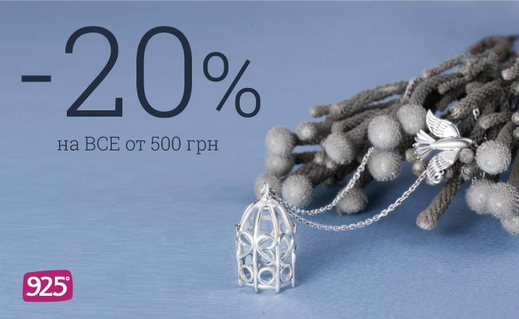 - 20% of 925 Silver Jewelery from 12.11 to 22.11