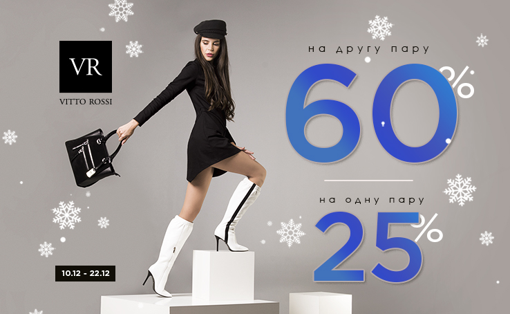 Winter discounts at VITTO ROSSI