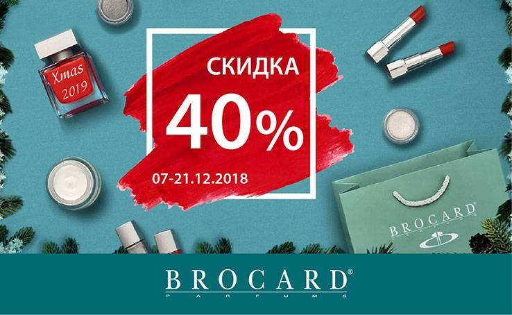 New Year's 40% discount in BROCARD!
