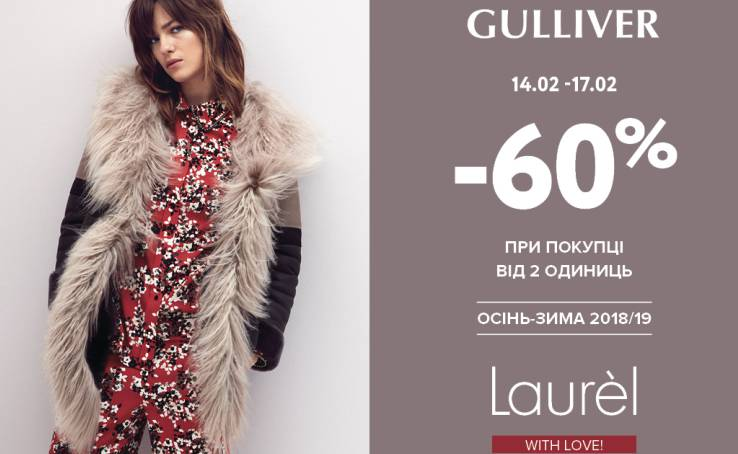 Laurel → 60% discount for the Fall-Winter 18/19 collection!
