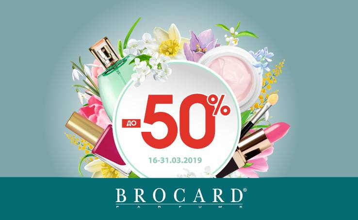 Discounts up to 50% in BROCARD!