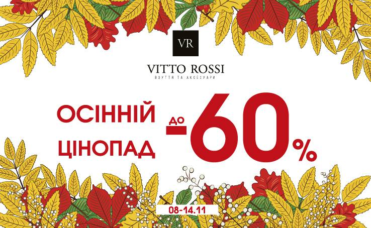 Autumn tsinopad in VITTO ROSSI!