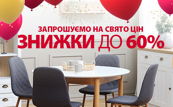 Price party at JYSK! Celebrate with us and get a certificate valid 100 UAH! - news from SEC Gulliver