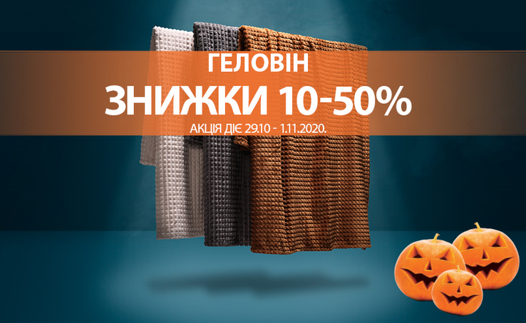 Grab a Pumpkin, light candles and… go to JYSK to celebrate Halloween!
